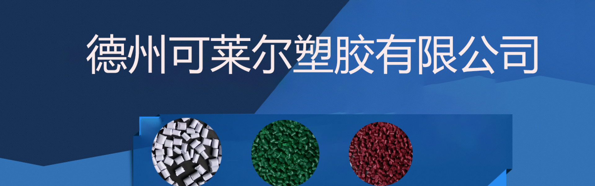 色母粒|红色母粒|黑色母粒|彩色母粒|塑胶色母粒|塑胶助剂-德州可莱尔塑胶有限公司