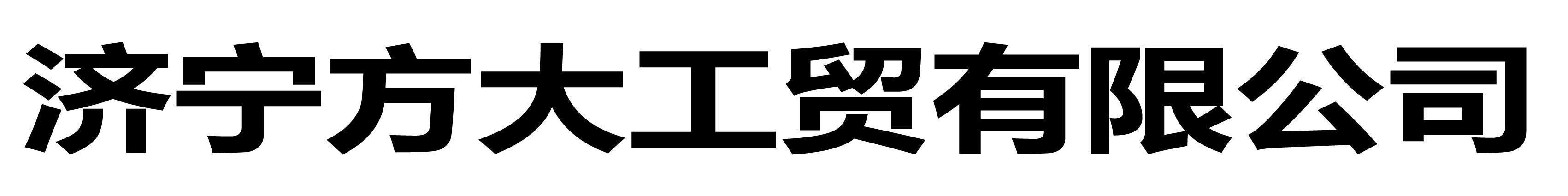 济宁方大工贸有限公司