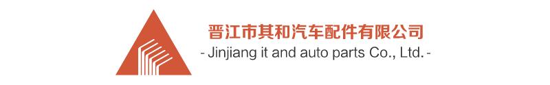 晋江市其和汽车配件有限公司