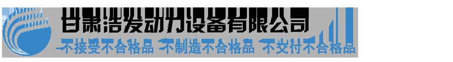 甘肃浩发动力设备有限公司
