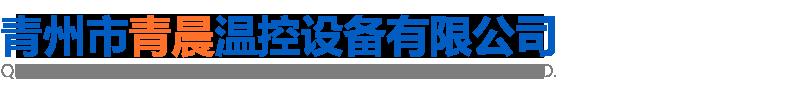 青州市青晨温控设备有限公司