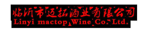 临沂市迈拓酒业有限公司