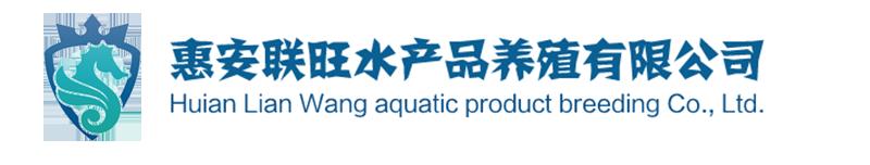 惠安联旺水产品养殖有限公司