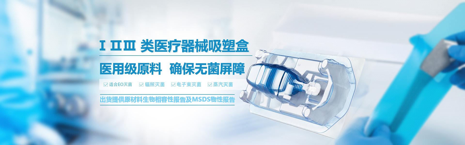 医疗吸塑包装|医疗吸塑包装-苏州创捷包装印刷有限公司