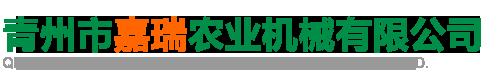 青州市嘉瑞农业机械有限公司