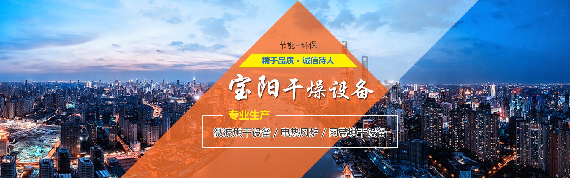 山东宝阳干燥设备科技有限公司产品展示