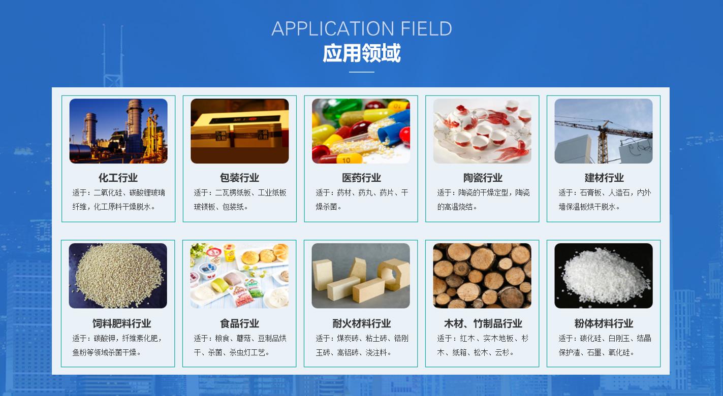 山東寶陽幹燥設備科技有限公司
