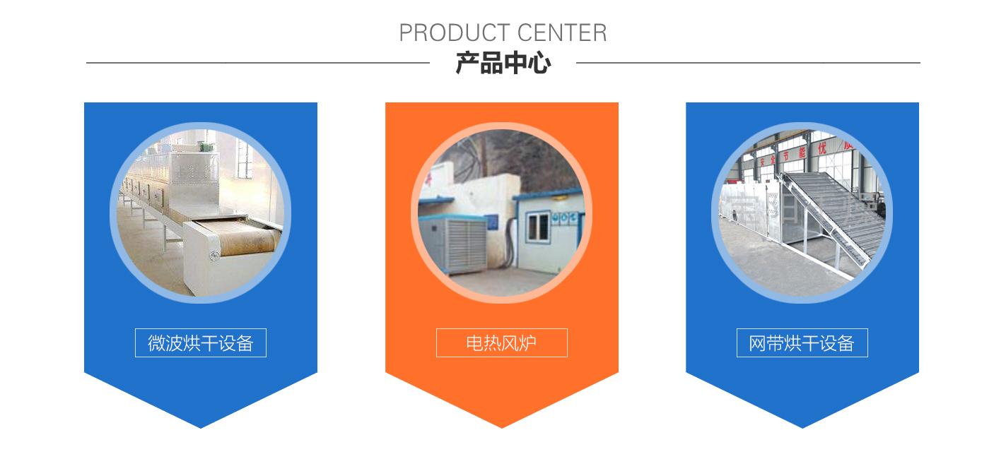 山東寶陽幹燥設備科技有限公司産品