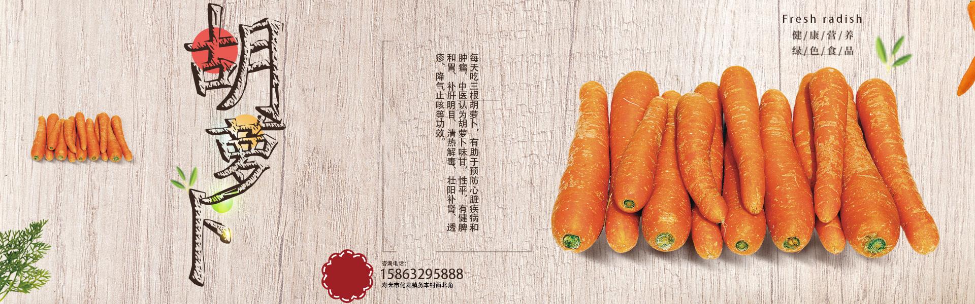 寿光市华森食品有限公司,主要从事蔬菜贸易出口:胡萝卜、土豆、茄子、西红柿等绿色蔬菜加工、出口、批发、销售业务