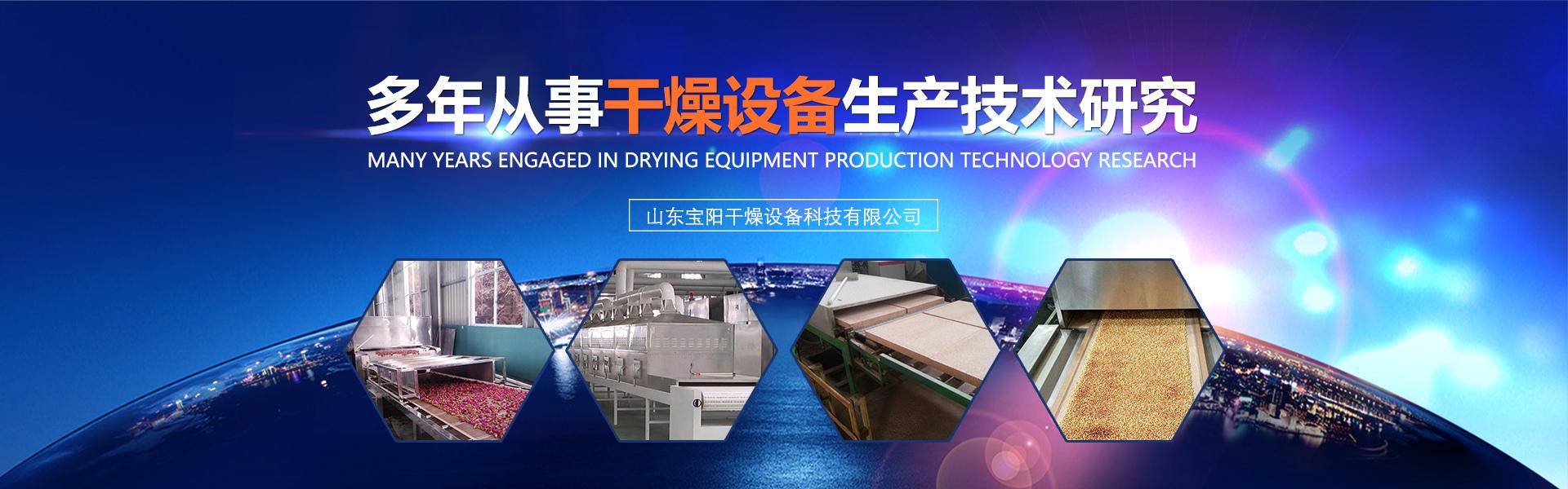 山东宝阳干燥设备科技有限公司介绍