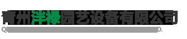 青州泮禄园艺设备有限公司