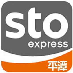 平潭申通货运代理服务有限公司