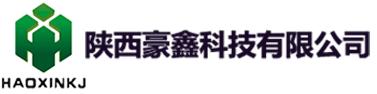 陕西豪鑫科技有限公司
