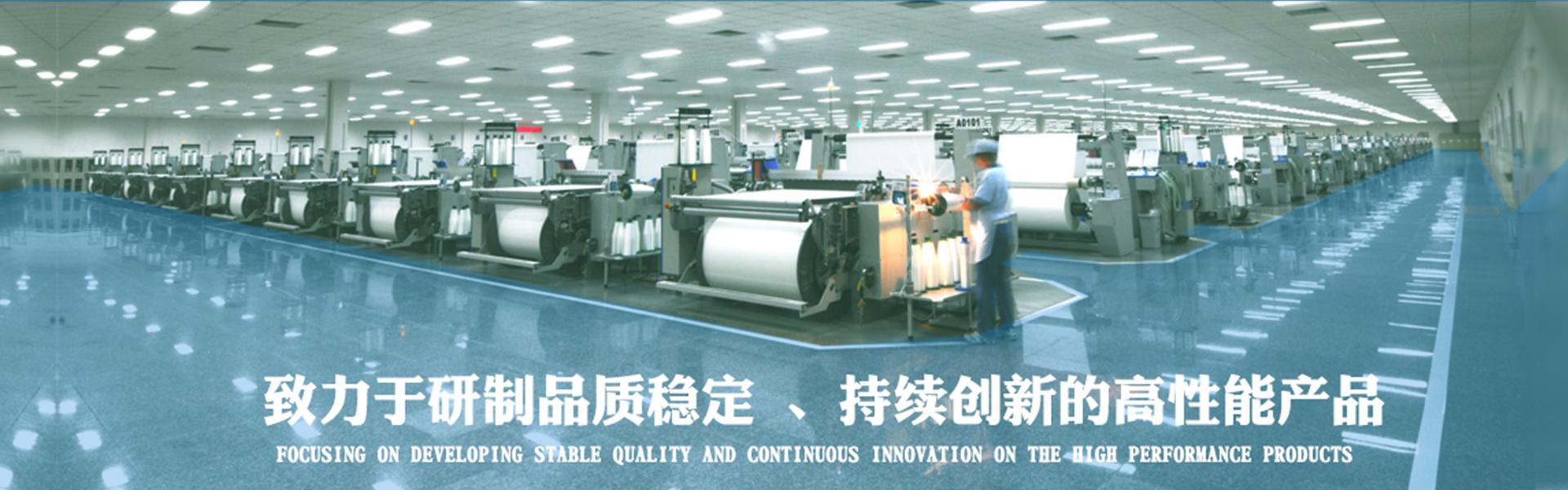 致力于研制品质稳定、持续创新的高性能产品