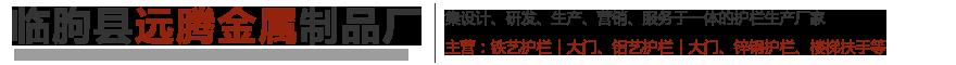 临朐县远腾金属制品厂