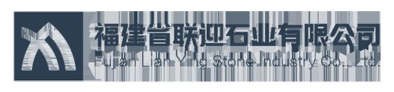 福建省联迎石业有限公司
