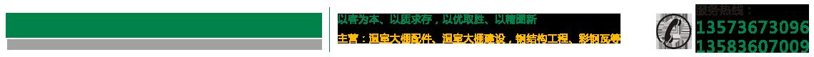 青州富泰温室配件有限公司
