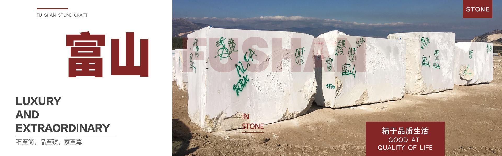 云浮市富山石材工艺有限公司专业消费:大理石火刀拼花,石材浮雕,石材背景墙,大理石电视背景墙,大理石板材