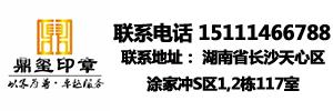 长沙生活公司008