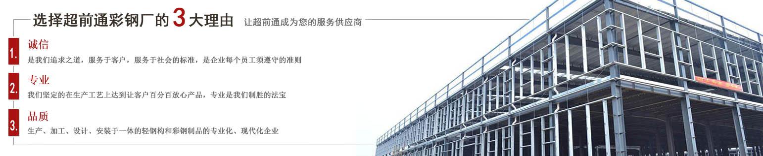 天水钢结构|彩钢钢构|彩钢活动房|彩钢板|彩钢瓦-天水超前通彩钢厂