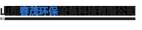 山东春茂环保设备科技有限公司