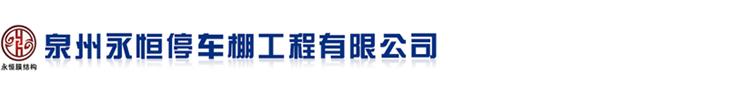 地铁系列全集诗晴泉州永恒停车棚【工程】有限【公司】