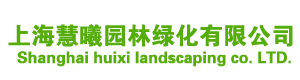 上海慧曦园林绿化有限公司