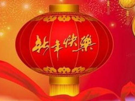 成都和田自动门装饰有限公司祝新老客户2018年春节快乐!