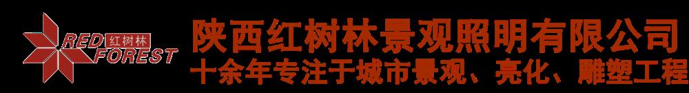 陝西AG真人客戶端景觀照明有限公司