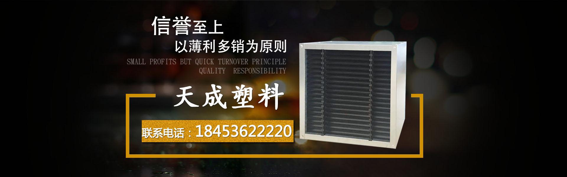 青州市天成塑料制品厂