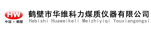 鶴壁市華維科力煤質儀器有限公司.