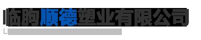 临朐顺德塑业有限公司