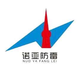 河南诺亚防雷科技有限公司