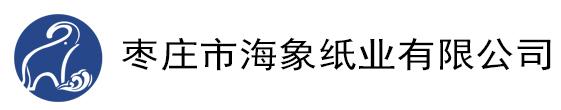 棗莊市海象紙業有限公司