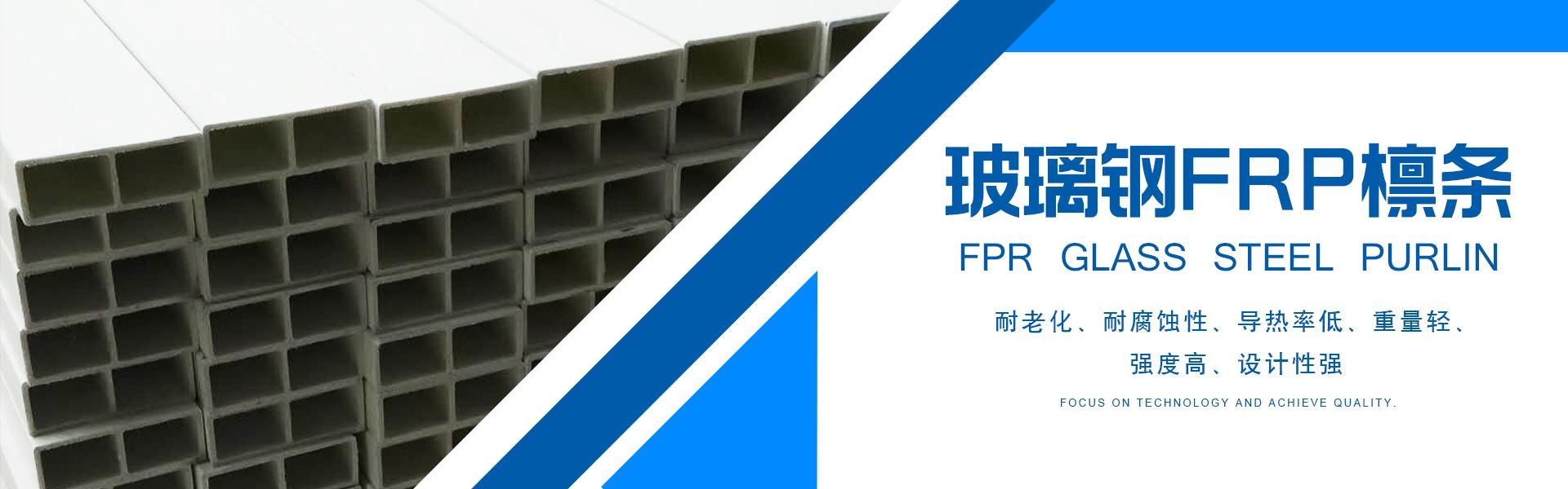 四会市中辉建材制品厂主要生产经营玻璃钢檩条等玻璃钢产品。