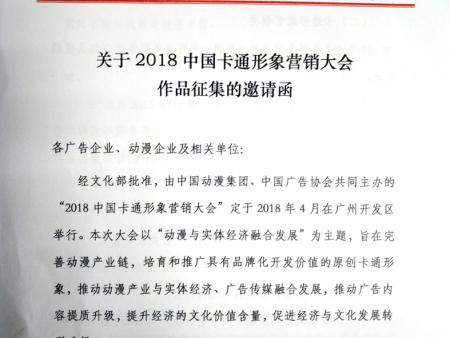 """关于转发""""关于2018中国卡通形象营销大会作品征集的邀请函"""""""