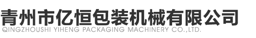 青州市億恒包裝機械有限公司
