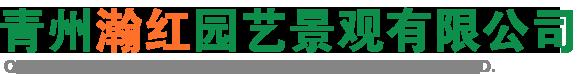 青州瀚紅園藝景觀有限公司