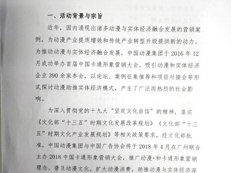 """关于转发""""2018中国卡通形象营销大会招商方案"""""""