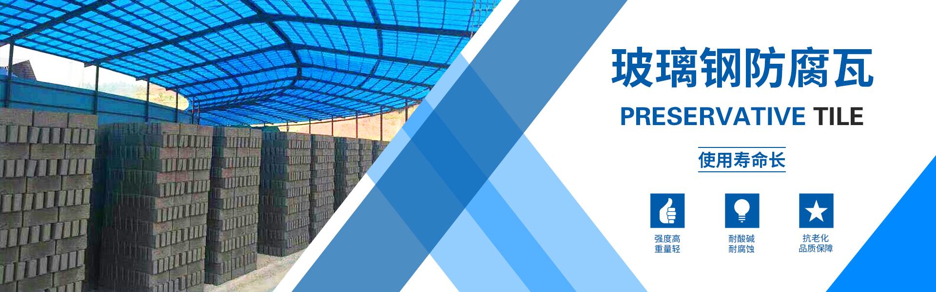 四会市中辉建材制品厂主要生产经营天沟、檩条、玻璃钢制品等产品,是一家专业的玻璃钢生产厂家。