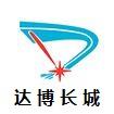 北京達博長城錫焊料有限公司
