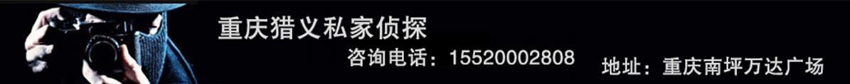 重庆猎义私家侦探,咨询电话:15520002808  地址:重庆南坪万达广场