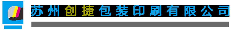 苏州创捷包装印刷有限公司