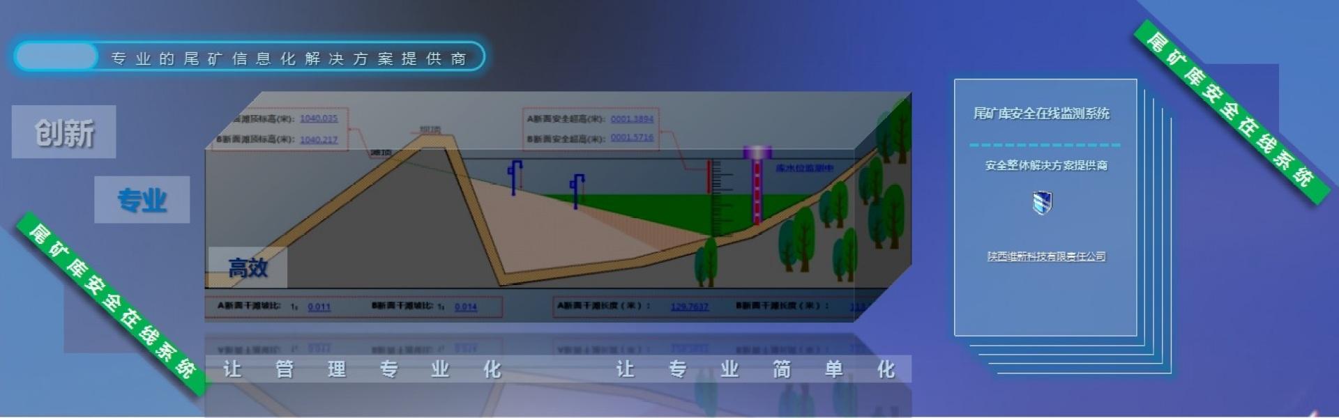 尾矿库在线监测系统