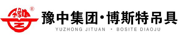 河南豫中起重集团有限公司