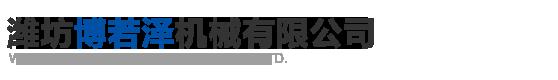 潍坊博若泽机械有限公司