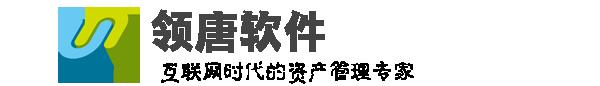 北京领唐软件开发有限公司