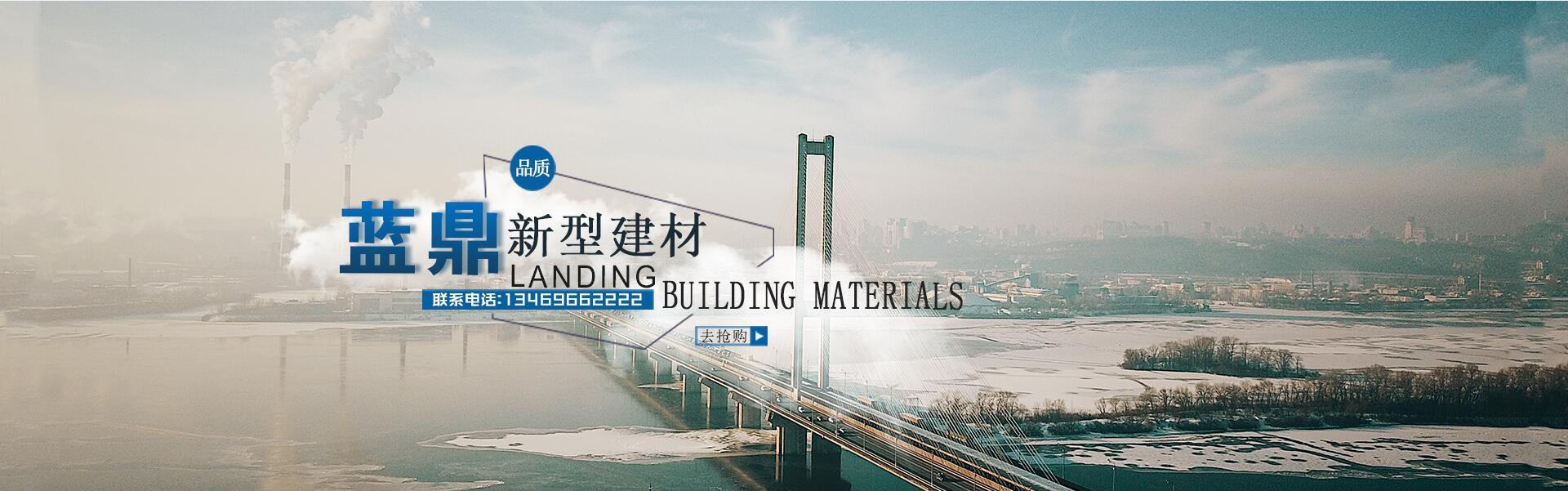 兰州蓝鼎新型建材有限公司
