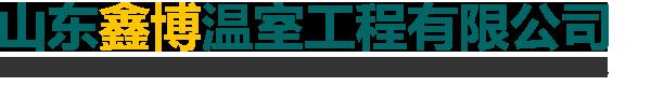 山东鑫博温室工程有限公司