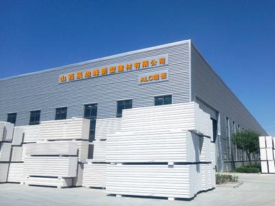 山西辰旭峰新型建材有限公司-主营ALC加气板材_AAC加气砖_仓库外墙横装板、竖装板